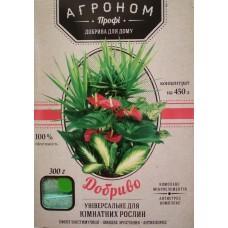 Добриво Агроном ПРОФІ для кімнатних рослин, 300 г