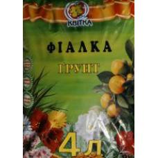 грунт ФІАЛКА 4л (Квітка трейд)