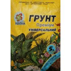 грунт УНИВЕРСАЛЬНЫЙ З КОКОСОМ 5л  (Квітка трейд)