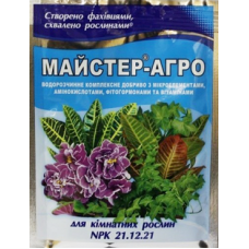 Добриво Master (Майстер) для кімнатних рослин, 25г